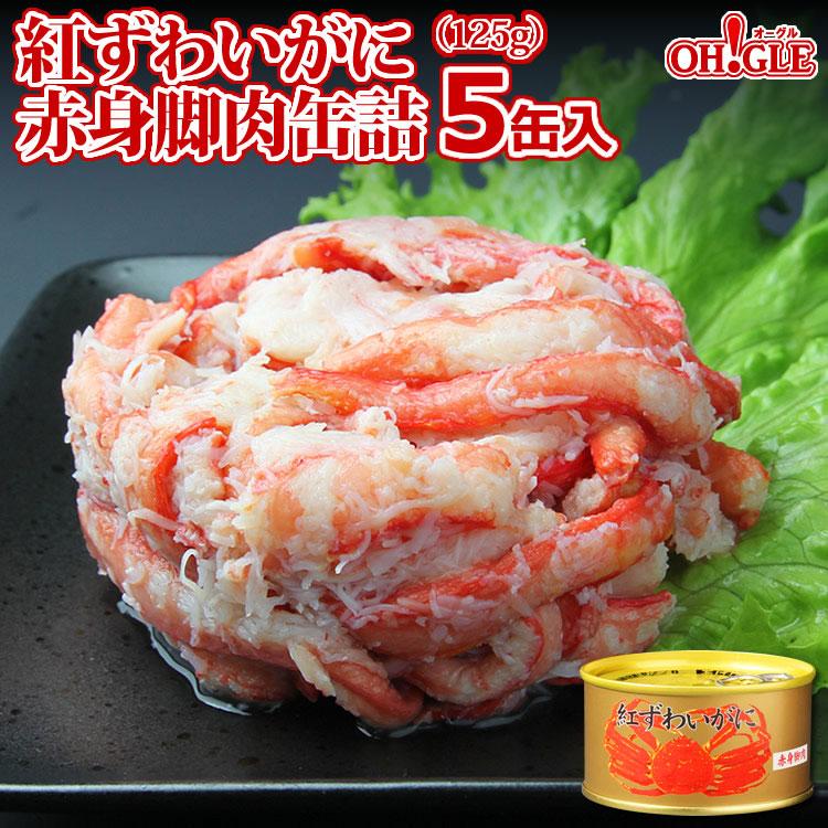 紅ずわいがに赤身脚肉(125g)5缶ギフト箱入