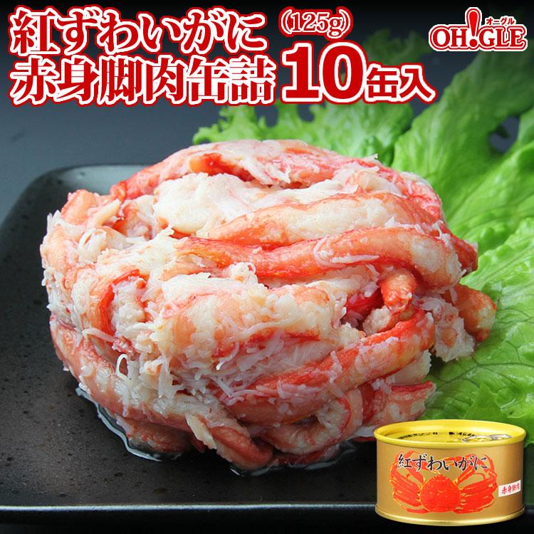紅ずわいがに赤身脚肉<br>(125g)10缶入