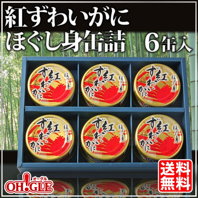 紅ずわいがにほぐし身(50g)6缶ギフト箱入