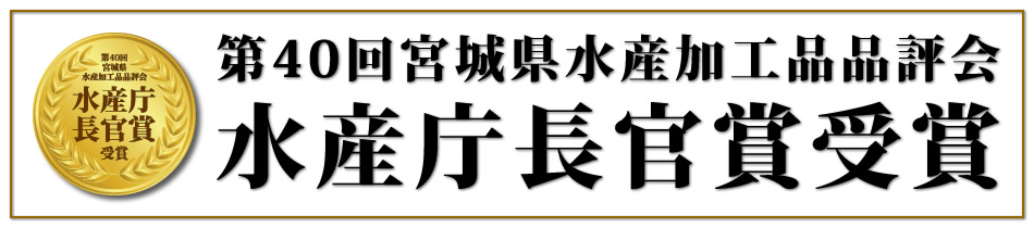 水産庁長官賞受賞