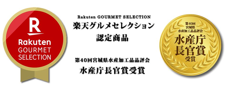 南三陸産 銀鮭の醤油煮缶詰 W受賞