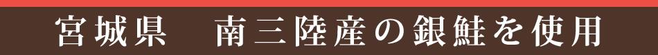 宮城県 南三陸産の銀鮭を使用