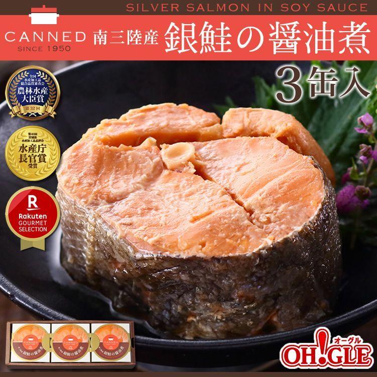 銀鮭の醤油煮(180g)3缶ギフト箱入