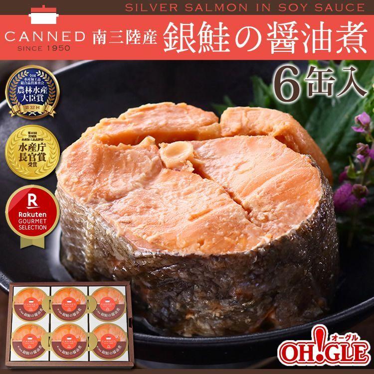 銀鮭の醤油煮(180g)6缶ギフト箱入