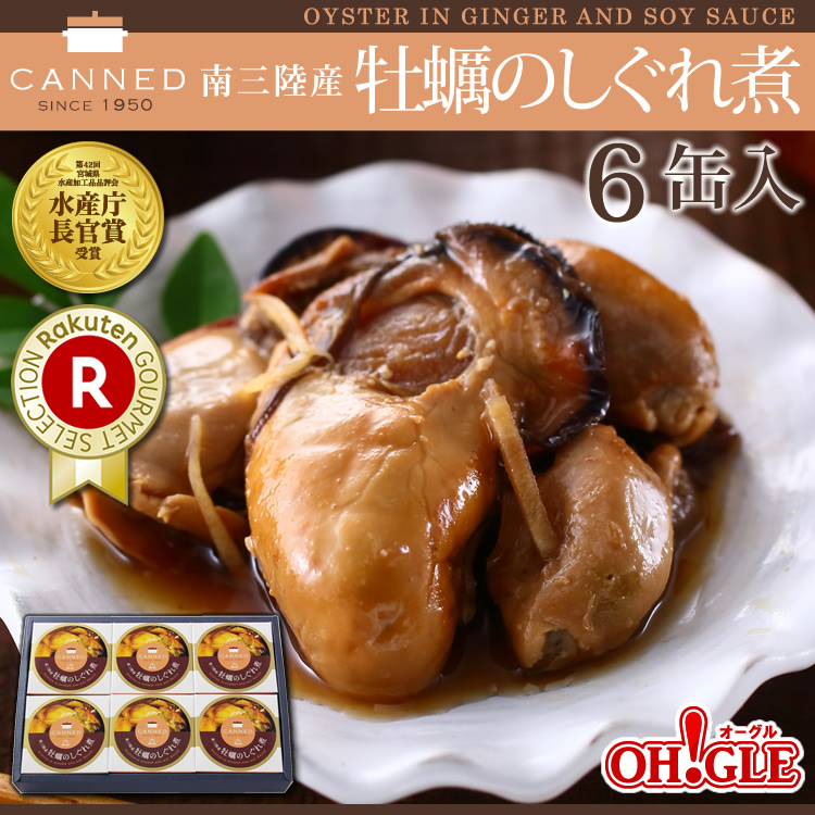 牡蠣のしぐれ煮(65g)6缶ギフト箱入