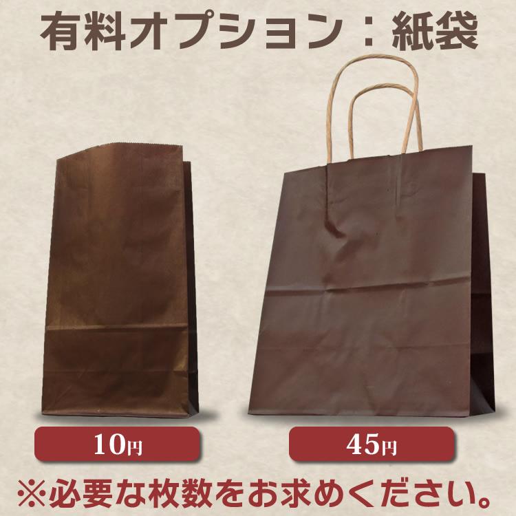 オプション紙袋