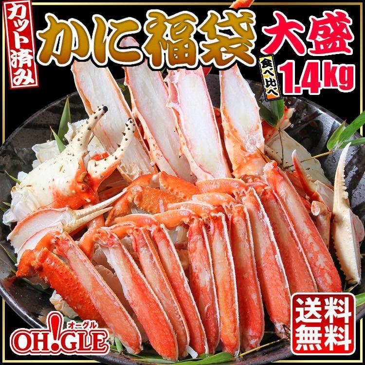カット済みカニ福袋<br>【大盛】1.4kg