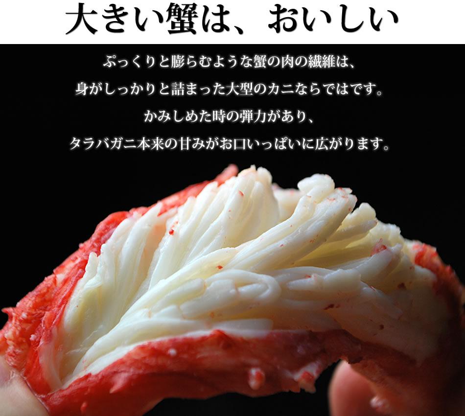 大きい蟹は美味しい