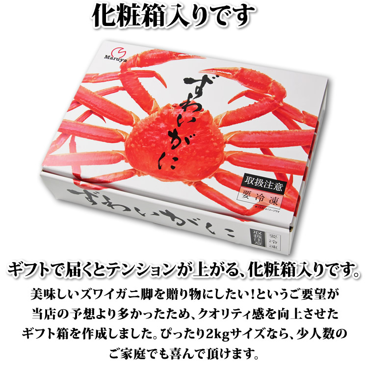大きい蟹はおいしい