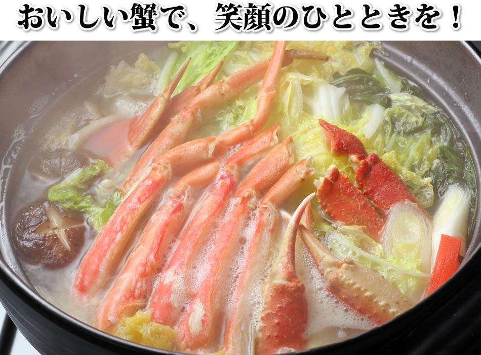 美味しい蟹で笑顔のひとときを!